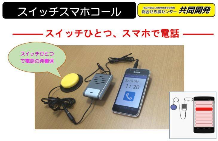 スイッチスマホコール2 Android用