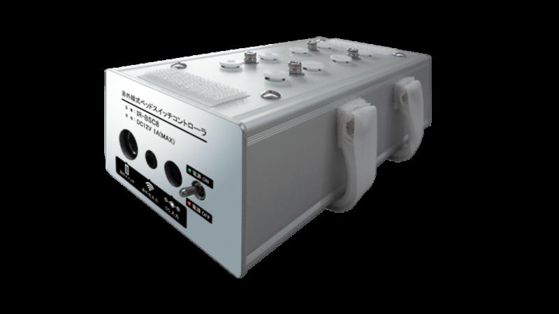 赤外線式ベッドスイッチコントローラー